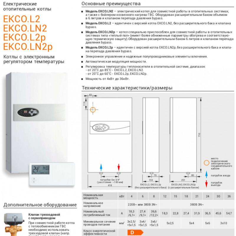 Электрический котел Kospel EKCO L2 4 (4кВт)