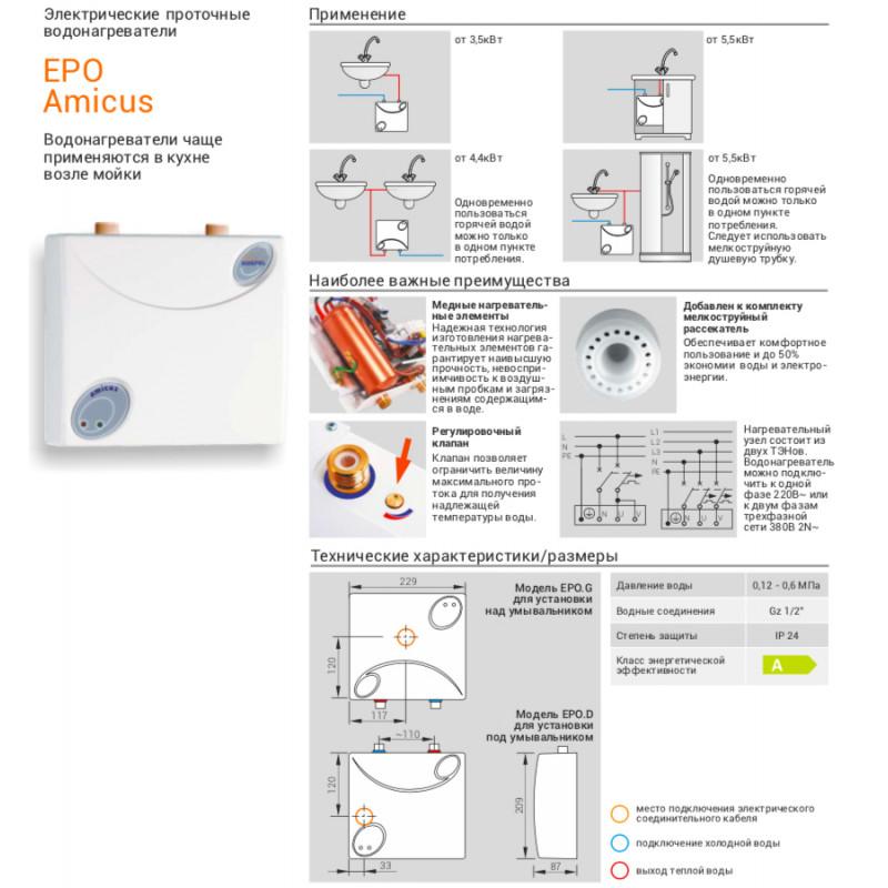 Электрический проточный водонагреватель Kospel EPO.D-5